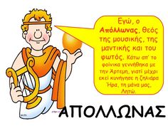 Greek Mythology, School, Grammar, Google, Latin Dance