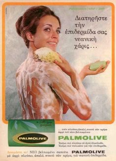 soap Vintage Advertising Posters, Old Advertisements, Vintage Ads, Vintage Posters, Vintage Photos, Greece Pictures, Old Pictures, Old Photos, Old Commercials