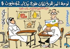 كاريكاتير جريدة اليوم (السعودية)  يوم الأربعاء 12 نوفمبر 2014  ComicArabia.com (Beta)  #كاريكاتير