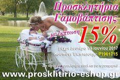 Προσκλητήρια Γαμοβάπτισης με έκπτωση -15% !!! •  Αποκλειστικά για τους φίλους μας στο Pinterest  •  Ισχύει μέχρι Δευτέρα 19 Ιουνίου 2017  •  Κουπόνι  Έκπτωσης: P1961715  •  Δεν ισχύει για προσκλητήρια stock και μεταφορικά