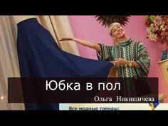Как сшить юбку в пол Ольга Никишичева 091 - YouTube
