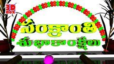 Sankranthi Greetings | Makar Sankranti 2015 Wishes | Indian Festivals Gr...