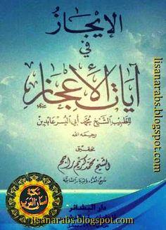 الإيجاز في آيات الإعجاز - محمد أبي اليسر عابدين تحميل وقراءة أونلاين pdf