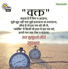 Morning Quotes For Friends, Morning Prayer Quotes, Good Morning Image Quotes, Morning Quotes Images, Hindi Good Morning Quotes, Morning Qoutes, Hindi Quotes Images, Hindi Quotes On Life, Good Morning Inspirational Quotes