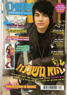 (May 2009, Israel) Adam Lambert on the cover of an Israeli magazine | Source: IDF