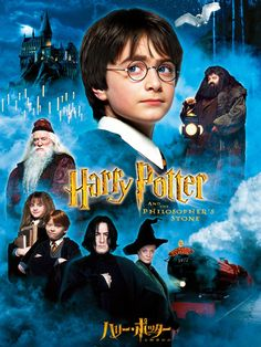 Harry Potter and the Philosopher's Stone film completo online italiano Harry Potter World, Harry Potter Dvd, Harry Potter Movie Posters, Old Movie Posters, Horror Movie Posters, Ron Et Hermione, Ginny Weasley, Draco Malfoy, Daniel Radcliffe