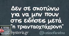 """Δεν σε σκοτώνω για να μην πουν στις ειδήσεις μετά """"η τριανταοχτάχρονη"""" Funny Greek Quotes, Greek Memes, Funny Picture Quotes, Funny Photos, Funny Memes, Jokes, Have A Laugh, True Words, Quote Of The Day"""