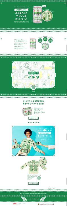 冬の「あそべる缶」キャンペーン キリン 淡麗グリーンラベル