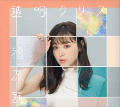 Toumei Clear / Haruka Fukuhara Single ku dua nya 2nd nya bisa di sebut gitu wkwkw Disc 1 01Toumei Clear4:2302Monochrome4:0603Toumei Clear (Instrumental)4:21 Disc length12:50 FLAC + Photobook + Scan GoogleDrive | Mega 200MBMP3 + GoogleDrive | Mega 34MB Dukung mimin juga buat hp baru M-01Composer: Snail's HouseArranger: Snail's HouseLyrics: Junji IshiwatariSound Produced by Snail's HouseAll … The post Haruka Fukuhara 2nd Single – Toumei Clear appeared first Idol