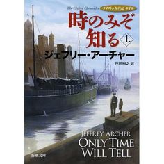 Japanese edition of Only Time Will Tell (vol.1), June 2013.