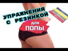 Упражнения с РЕЗИНКОЙ для ЯГОДИЦ   Качаем попу дома - YouTube