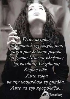 Greek Quotes, Wise Quotes, Love Actually, Picture Quotes, Quote Pictures, Quotations, Qoutes, Wise Words, Philosophy