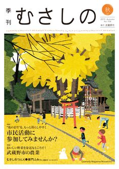Ryo Takemasa Cover illustration for Quarterly Magazine Musashino No. Japan Illustration, Creative Illustration, Graphic Design Illustration, Illustration Styles, Japan Design, Grafik Design, Wabi Sabi, Japanese Art, Cover Design