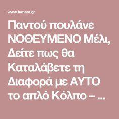 Παντού πουλάνε ΝΟΘΕΥΜΕΝΟ Μέλι, Δείτε πως θα Καταλάβετε τη Διαφορά με ΑΥΤΟ το απλό Κόλπο – Fumara.gr