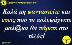 Funny Status Quotes, Funny Statuses, Funny Memes, Jokes, Greek Quotes, True Words, Lol, Entertaining, Greeks