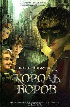 """Корнелия Функе, """"Король воров"""" #функе #обложкакниги"""