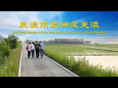 【全能神】【東方閃電】全能神教會福音微電影《風濃雨濃神愛更濃》