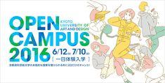 京都造形芸術大学 オープンキャンパス