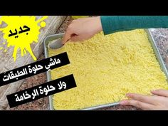 حضريها دفعة واحدة 2×1 بذوق الليمون تقطع كمية كبيرة للعيد حبة ماتبقاش😋