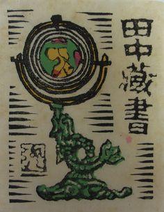 川上澄生木版画蔵書票- Bookplate by kawakami Sumio