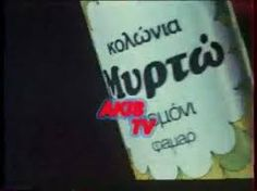 Image result for VINTAGE GREEK ADS TUMBLR Old Posters, Old Greek, Old Advertisements, Best Perfume, Oldies But Goodies, Advertising Poster, Vintage Ads, Old Photos, Childhood Memories