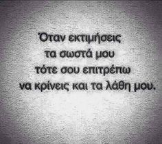Advice Quotes, Best Quotes, Love Quotes, Funny Greek Quotes, Funny Quotes, My Life Quotes, Quotes To Live By, Positive Quotes, Motivational Quotes