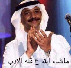 رياكشن Funny Arabic Quotes Movie Quotes Funny Funny Photo Memes