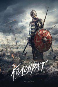 Фильм Коловрат (2017) смотреть онлайн бесплатно в хорошем качестве полный фильм полностью hd