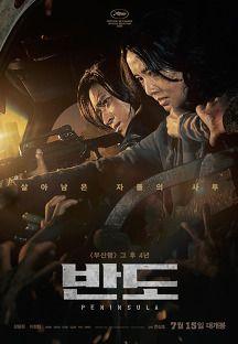 반도 2020 다시보기 - 영화 | 링크티비 Link TV