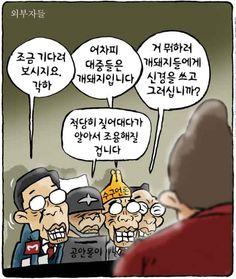 ◆4.16◆ 진짜 외부자들이 누군지 아십니까? – 경제 | Daum 아고라