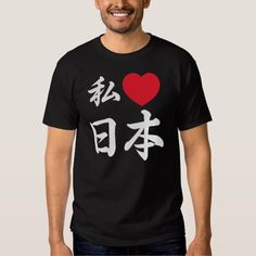 I love Japan shirt, love the shodo writing style!