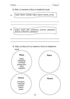 Γλώσσα β΄ δημοτικού α τεύχος Chart, School