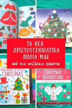 Με ρωτήσατε πολλοί για τα χριστουγεννιάτικα βιβλία των αγγλικών εκδόσεων Usborne, που προμηθευτήκαμε από τη Λίντα και το ηλεκτρονικό της κατάστημα ByTheBell Books στο Facebook και το Instagram. Γι' αυτό παρόλο που είναι Νοέμβριος, σας ετοίμασα μια χριστουγεννιάτικη ανάρτηση, αφού κι εγώ από καιρό ετοιμάζομαι για τις γιορτές!Να σας πω ότι επιλέχτηκαν δυο βιβλία για κάθε παιδί. Το ένα βιβλίο θα τους το φέρει το ξωτικό μας ο Βασίλης, όταν έρθει σπίτι μας την 1η Δεκεμβρίου! Το δεύτερο βιβλίο θα…