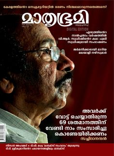 Mathrubhumi Illustrated August 17 2014 edition - Read the digital edition by Magzter on your iPad, iPhone, Android, Tablet Devices, Windows 8, PC, Mac and the Web.
