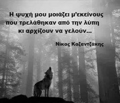 Quotes And Notes, Words Quotes, Me Quotes, Sayings, Big Words, Greek Words, Life In Greek, Meaningful Quotes, Inspirational Quotes