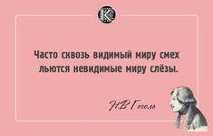 10 философских фраз из произведений Николая Гоголя, актуальных и в наши дни Ecards, Sayings, Memes, Blog, Lyrics, Blogging, E Cards, Meme, Quotations