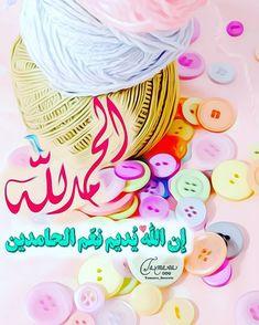 Holy Friday, Islamic Pictures, Quran, Holi, Allah, Birthday, Handsome Quotes, Birthdays, Holi Celebration