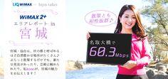 UQ WiMAX × bijin-tokei|WiMAX2+ エリアレポート in 神奈川