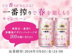 どの香りが気になる?一番搾りで春を楽しもうキャンペーン Kirin Beer, Japan Graphic Design, Web Banner, Banner Design, Campaign, Advertising, Alcohol, Packaging, Layout