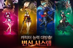 붉은보석2- 스크린샷 Game Ui Design, Layout Design, Web Design, Red Mars, Pix Art, Gaming Banner, Game Interface, Games Images, Japanese Design
