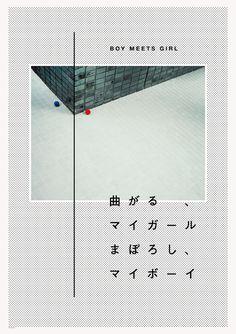 Gurafiku Review: Most Popular on Gurafiku in April, 2013. Japanese Poster: Magaru My Girl / Maboroshi My Boy. Keisuke Maekawa. 2012