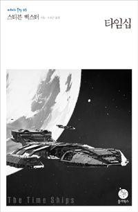미래의 문학 5권. 영국 SF협회, 존 W. 캠벨 상, 필립 K. 딕 상 수상작. H. G. 웰스의 <타임머신> 출간 100주년 기념작으로, 웰스 재단에서 공식적으로 인정한 <타임머신>의 후속작이다.     스티븐 백..