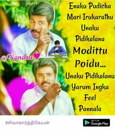 Best Friend Quotes For Guys, Best Friends, Sweet Quotes, Me Quotes, Sivakarthikeyan Wallpapers, Letter K, Attitude Quotes, True Love, Lyrics