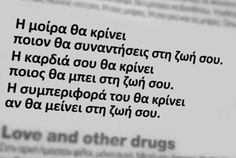 Greek Quotes, Say Something, Drugs, Me Quotes, Facts, Love, Sayings, Words, Amor