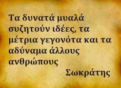 Find images and videos about quote, greek quotes and greek on We Heart It - the app to get lost in what you love. Wisdom Quotes, Words Quotes, Wise Words, Me Quotes, Sayings, Unique Quotes, Inspirational Quotes, Happy New Month Quotes, Motto