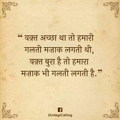 My thoughts Motivational Quotes In Hindi, Sad Quotes, Hindi Quotes, Quotations, Life Quotes, Inspirational Quotes, Morning Prayer Quotes, Morning Prayers, Greatest Quotes