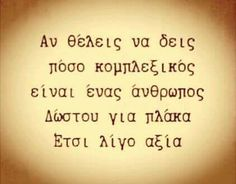 Greek Quotes, Better Life, True Stories, Life Quotes, Notes, Sayings, Math Equations, Angel, Easy