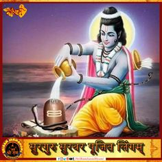 श्रीराम जन्मभूमि तीर्थ — Know Your Shiva: Why do we offer Water to... Lord Shiva, History Facts, Free Images, Knowing You, Temples, Water, Wednesday, Movie Posters, Painting