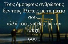 Greek Quotes, Life Images, Deep Thoughts, Picture Video, Life Quotes, Inspirational Quotes, Words, Beautiful, Pictures