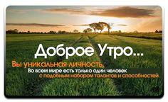 Доброе утро! Вы уникальная личность Во всем мире есть  только один человек с подобным сочетанием талантов и способностей!  #russia #Россия #beautiful #жизнь #хорошеенастроение